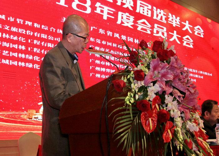 16.林本坚副会长宣读《关于广东省风景园林协会第四届会员大会总监票人、监票人、唱票人、计票人提名名单的说明》。_1.jpg