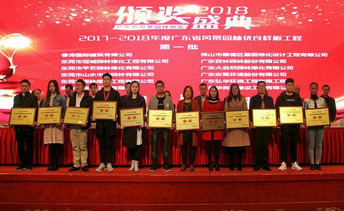 25-1颁发2017-2018年度广东省风景园林优良样板工程奖牌(第一批).jpg