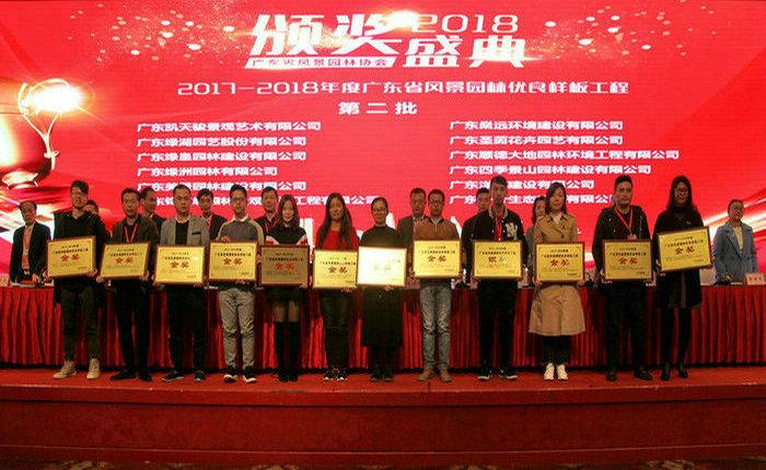 25-2颁发2017-2018年度广东省风景园林优良样板工程奖牌(第二批).jpg