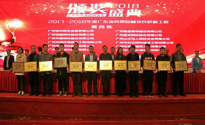 25-4颁发2017-2018年度广东省风景园林优良样板工程奖牌(第四批).jpg