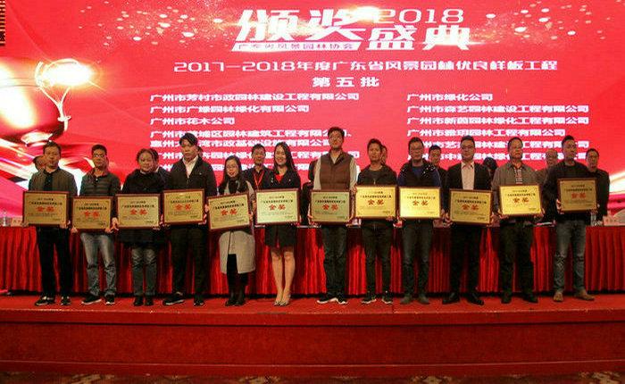 25-5颁发2017-2018年度广东省风景园林优良样板工程奖牌(第五批).jpg