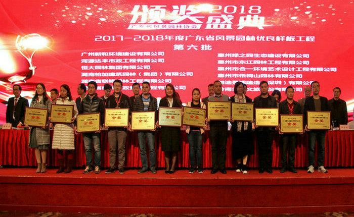 25-6颁发2017-2018年度广东省风景园林优良样板工程奖牌(第六批).jpg