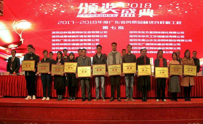 25-7颁发2017-2018年度广东省风景园林优良样板工程奖牌(第七批).jpg