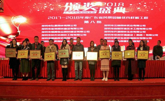 25-8颁发2017-2018年度广东省风景园林优良样板工程奖牌(第八批).jpg