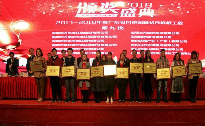 25-9颁发2017-2018年度广东省风景园林优良样板工程奖牌(第九批).jpg
