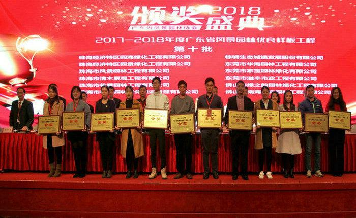 25-10颁发2017-2018年度广东省风景园林优良样板工程奖牌(第十批).jpg