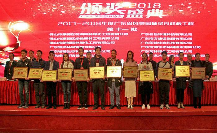 25-11颁发2017-2018年度广东省风景园林优良样板工程奖牌(第十一批).jpg