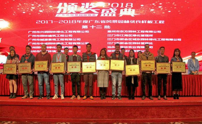 25-12颁发2017-2018年度广东省风景园林优良样板工程奖牌(第十二批).jpg