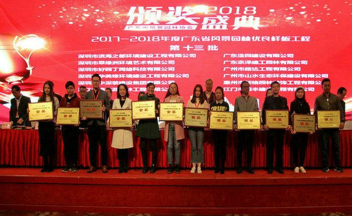 25-13颁发2017-2018年度广东省风景园林优良样板工程奖牌(第十三批).jpg