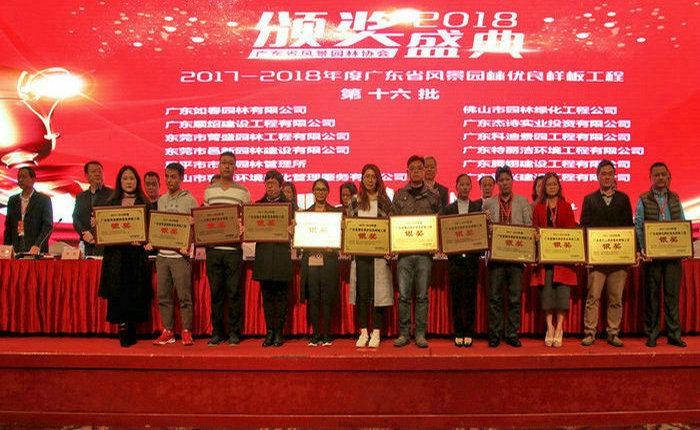 25-16颁发2017-2018年度广东省风景园林优良样板工程奖牌(第十六批).jpg