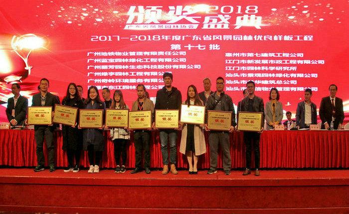 25-17颁发2017-2018年度广东省风景园林优良样板工程奖牌(第十七批).jpg