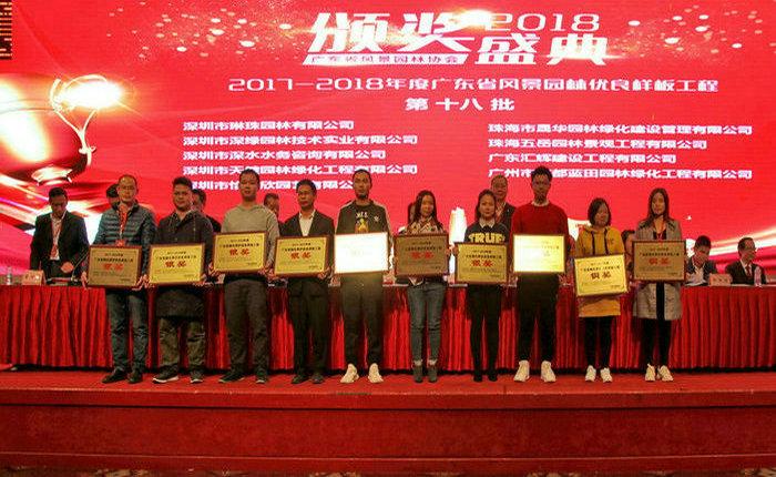 25-18颁发2017-2018年度广东省风景园林优良样板工程奖牌(第十八批).jpg