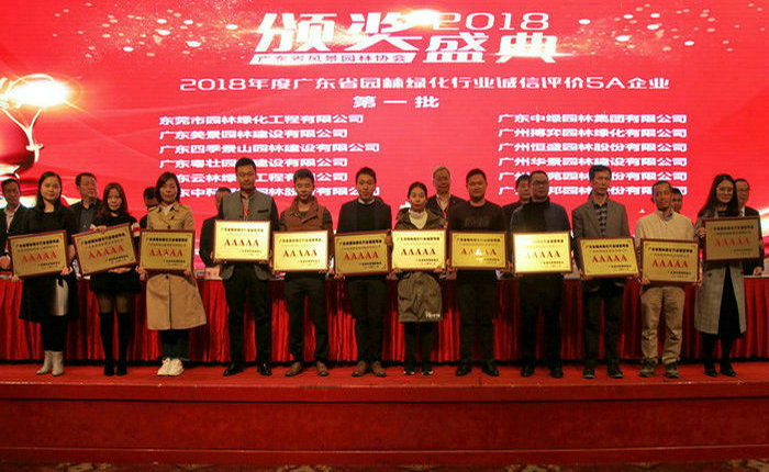 27-1颁发2018年度广东省园林绿化行业诚信评价5A企业奖牌 (第一批).jpg