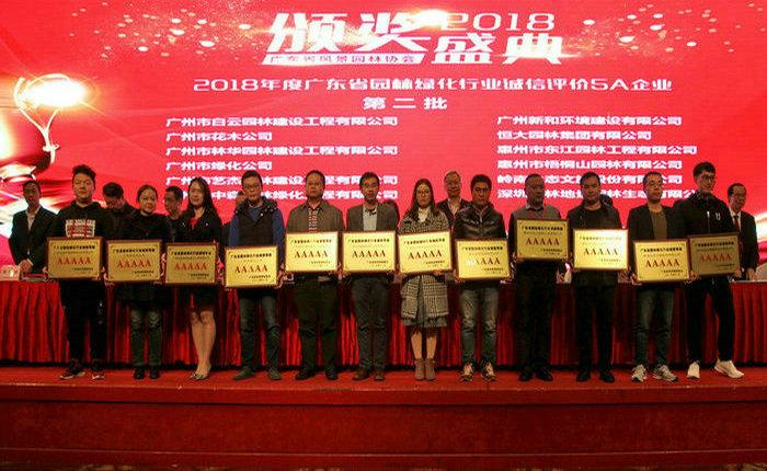 27-2颁发2018年度广东省园林绿化行业诚信评价5A企业奖牌 (第二批).jpg