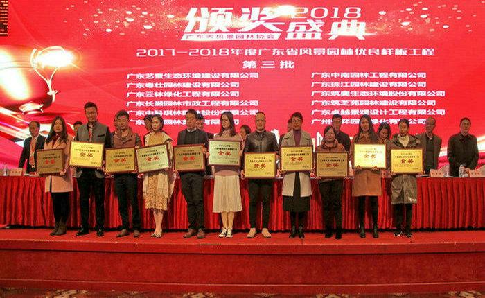 25-3颁发2017-2018年度广东省风景园林优良样板工程奖牌(第三批).jpg