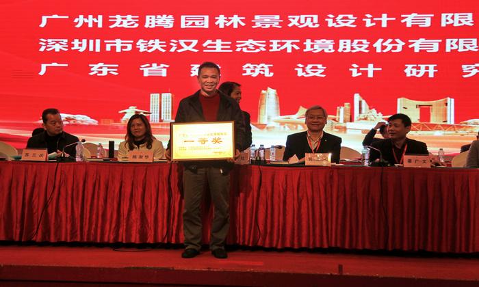 29-5颁发2018年度广东省风景园林协会优秀规划奖一等奖奖牌_1.jpg