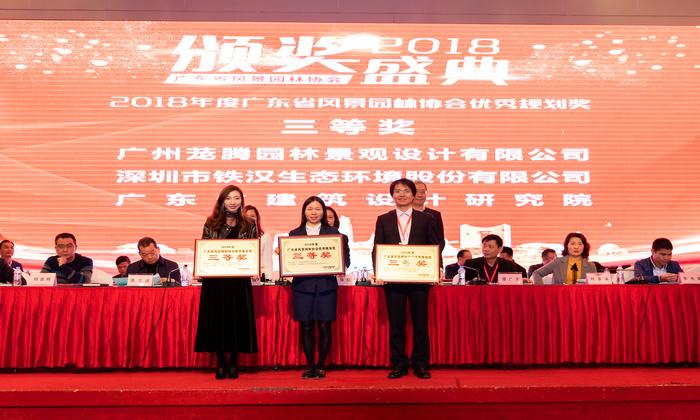 29-7颁发2018年度广东省风景园林协会优秀规划奖三等奖奖牌_1.jpg